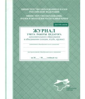 Журнал учета работы педагога дополнительного образования в объединении (секции, клубе, кружке). Для 1 - 9 классов