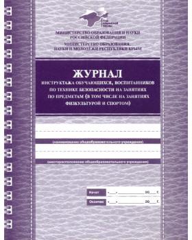 Журнал инструктажа обучающихся, воспитанников по технике безопасности на занятиях по предметам