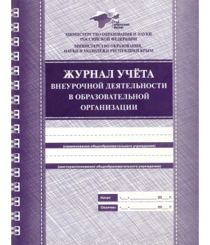 Журнал внеурочной деятельности в образовательной организации