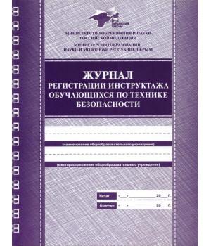 Журнал регистрации инструктажа обучающихся по технике безопасности