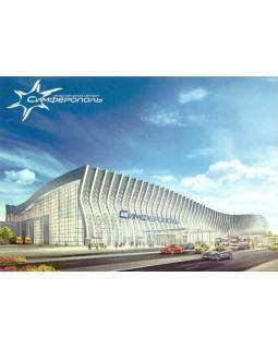 Новый терминал Международного аэропорта Симферополь. Открытка