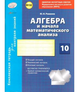 Алгебра и начала математического анализа. 10 класс: комплексная тетрадь для контроля знаний