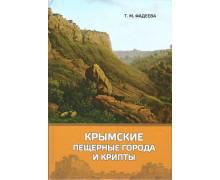 Крымские пещерные города и крипты