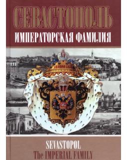 Севастополь. Императорская фамилия: Историко-художественный альбом