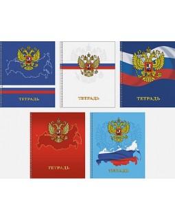 Тетрадь Государственная символика 96л., 5 видов