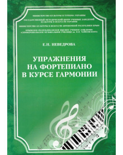 Упражнения на фортепиано в курсе гармонии