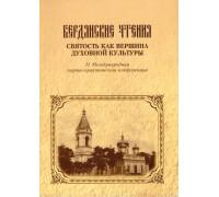 Бердянские чтения. Святость как вершина духовной культуры