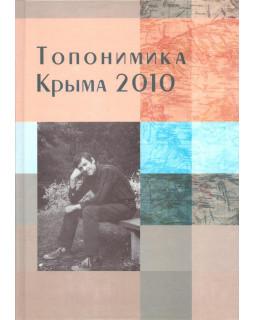 Топонимика Крыма 2010. Сборник статей памяти И.Л. Белянского