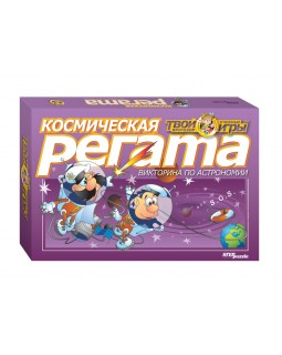 """Викторина """"Космическая регата"""" (Твой кругозор)"""