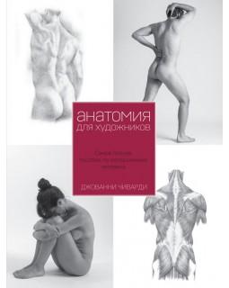Анатомия для художника. Самое полное пособие по изображению человека