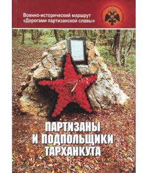 Партизаны и подпольщики Тарханкута