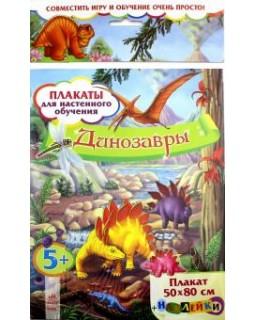 Динозавры. Плакаты для настенного обучения