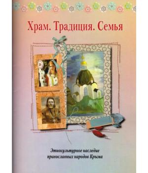 Храм. Традиция. Семья. Этнокультурное наследие православных народов Крыма