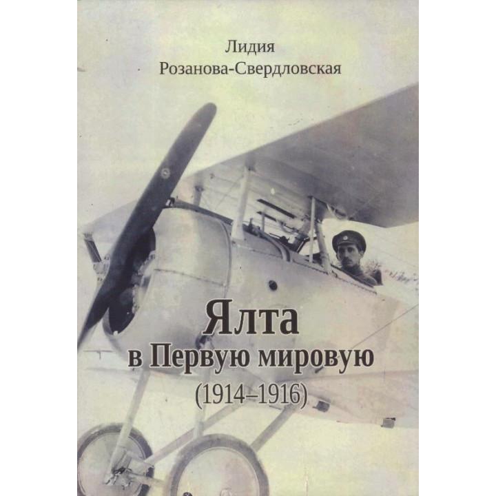 Ялта в Первую мировую (1914 - 1916)