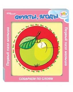 """Игра из дерева """"Фрукты, ягоды"""" (собираем по слоям) (Baby Step)"""
