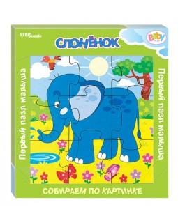 """Игра из дерева """"Слонёнок"""" (собираем по картинке) (Baby Step)"""