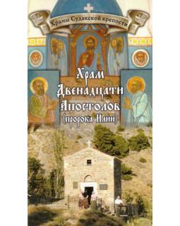 Храм Двенадцати Апостолов (пророка Илии)