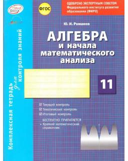 Алгебра и начала математического анализа. 11 класс: комплексная тетрадь для контроля знаний