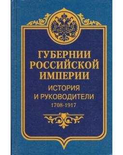 Губернии Российской империи. История и руководители. 1708 - 1917