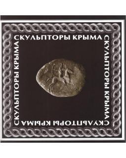 Скульпторы Крыма