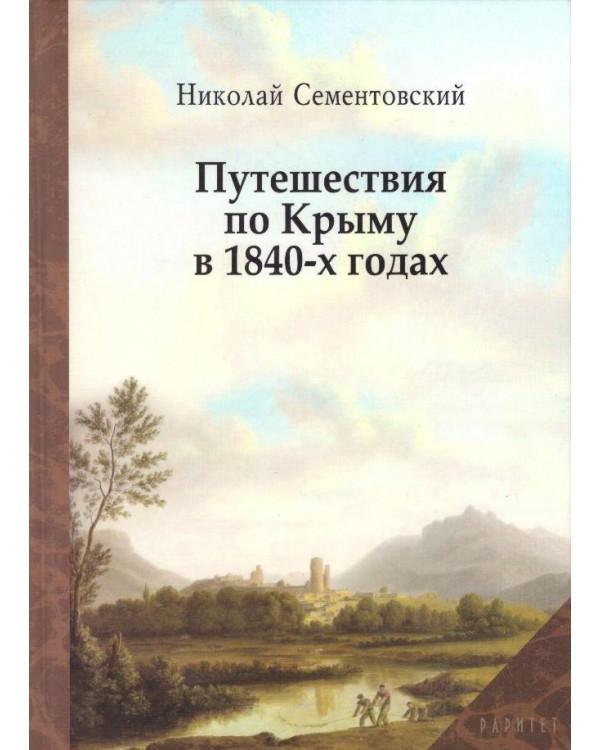 Путешествия по Крыму в 1840-х годах