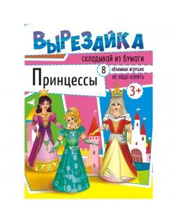 """Вырезалка Лис """"Принцессы"""", A4, 16стр."""