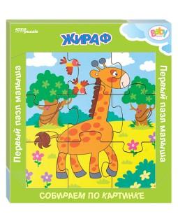 "Игра из дерева ""Жираф"" (собираем по картинке) (Baby Step)"