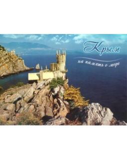 Крым. На память о море. Открытка