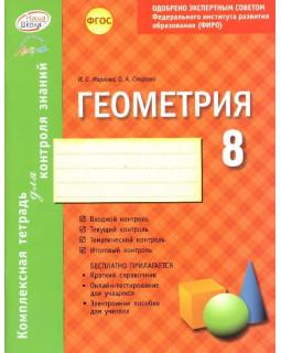 Геометрия. 8 класс: комплексная тетрадь для контроля знаний