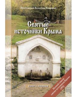 Святые источники Крыма. Книга первая