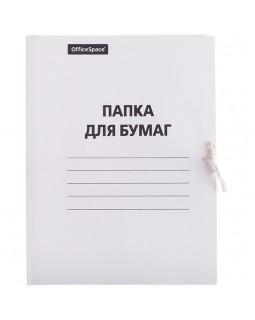 Папка для бумаг с завязками OfficeSpace, картон немелованный, 320г/м2, белый, до 200л.