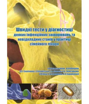 Швидкi тести у дiагностицi деяких iнфекцiйних захворювань та невiдкладних станiв у практицi сiмейного лiкаря