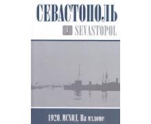 Севастополь. 1920. Исход. На изломе: Альбом