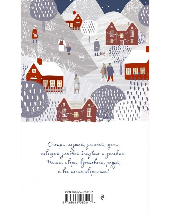 Блокнот. Мои блестящие планы на счастье (темно синий), 140х236, мягкая обложка, глиттер, 128 стр.
