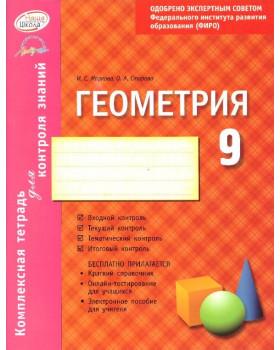 Геометрия. 9 класс: комплексная тетрадь для контроля знаний
