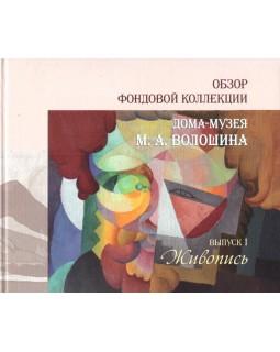 Обзор фондовой коллекции Дома-музея М.А. Волошина. Выпуск 1: Живопись