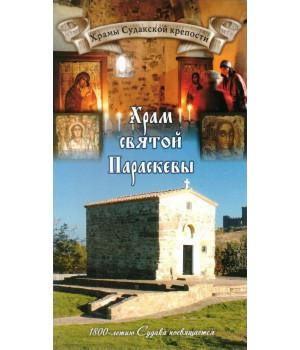Храм святой Параскевы