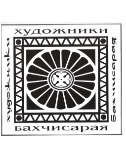 Художники Бахчисарая