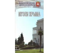 Музеи Крыма. Справочник-путеводитель