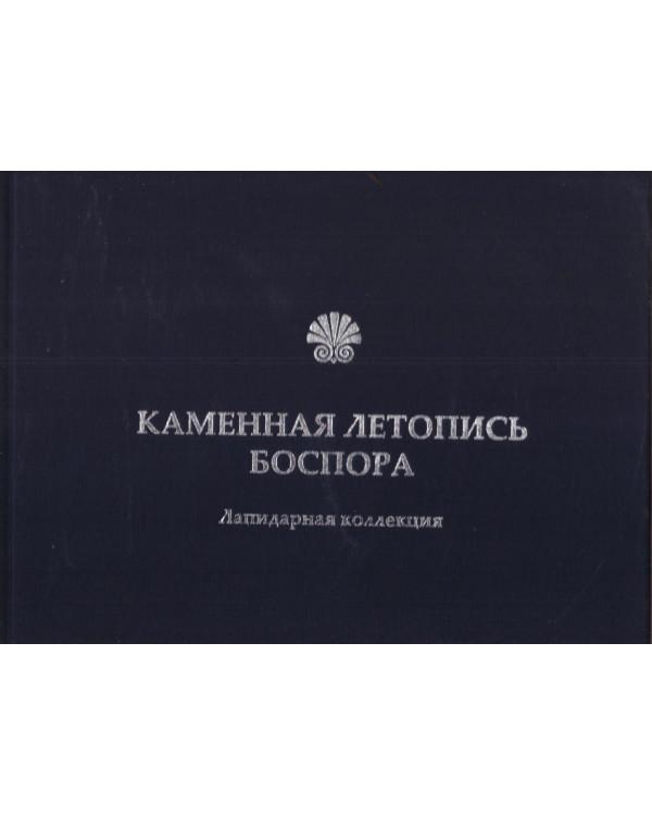 Каменная летопись Боспора. Лапидарная коллекция. Каталог