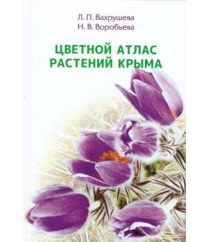 Цветной атлас растений Крыма. Книга первая