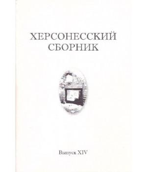 Херсонесский сборник. Выпуск XIV