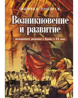 Возникновение и развитие молодежного движения в Крыму в XX веке