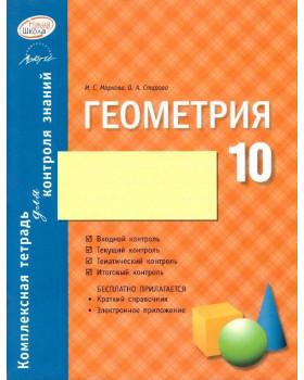 Геометрия. 10 класс: комплексная тетрадь для контроля знаний