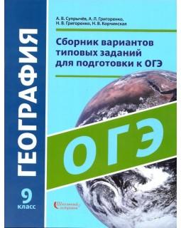 Сборник вариантов типовых заданий для подготовки к ОГЭ по географии. 9 класс