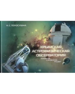 Крымская астрофизическая обсерватория: основание, становление, расцвет