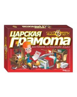 """Викторина """"Царская грамота"""" (Твой кругозор)"""