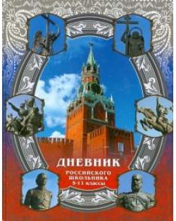 Дневник Российского школьника 5-11 классы