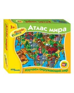 """20 кубиков """"Атлас мира"""""""