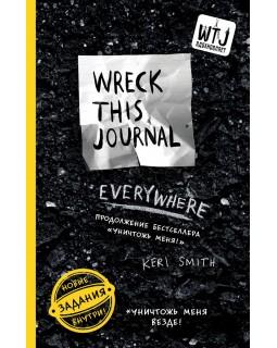Уничтожь меня везде! (Wreck This Journal Everywhere)